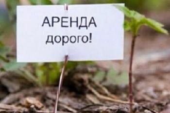 В РФ может быть ограничен рост арендных ставок на землю