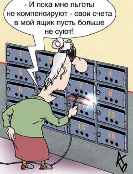 В Татарстане льготники не используют полученные средства на оплату ЖКХ
