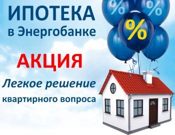 Акция «Ипотека - Легкое решение» со сниженной ставкой в Энергобанке
