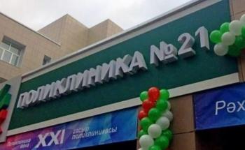 В Казани открылась самая большая в городе поликлиника