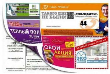 Рекламы на платежках ЖКХ больше не будет
