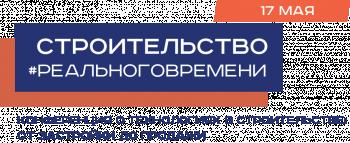 """""""Строительство #реальноговремени"""" - конференция о технологиях в строительстве: от застройки до продажи"""
