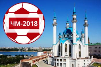 Отели Казани прошли классификацию и готовы принять гостей ЧМ-2018