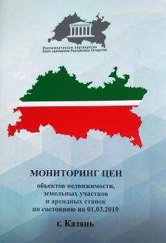 В помощь муниципалитетам: вышел Сборник мониторинга цен  на 1.03.2019