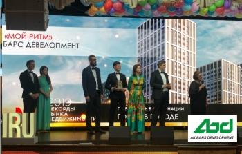 ЖК «Мой Ритм» получил премию «Рекордов Рынка Недвижимости»