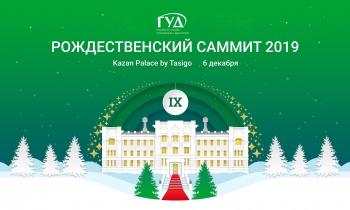 XI Рождественский саммит в Казани: перерождение