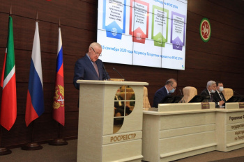 В Росреестре Татарстана подвели итоги деятельности за 2020 год