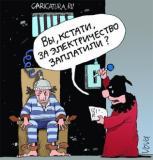 Задолженность за услуги ЖКХ в РФ выросла на 14%