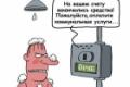 Татарстанцам рассчитали энергопайки в режиме «совсекретно»