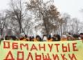 Обманутые дольщики будут занесены в реестры органов власти субъектов РФ