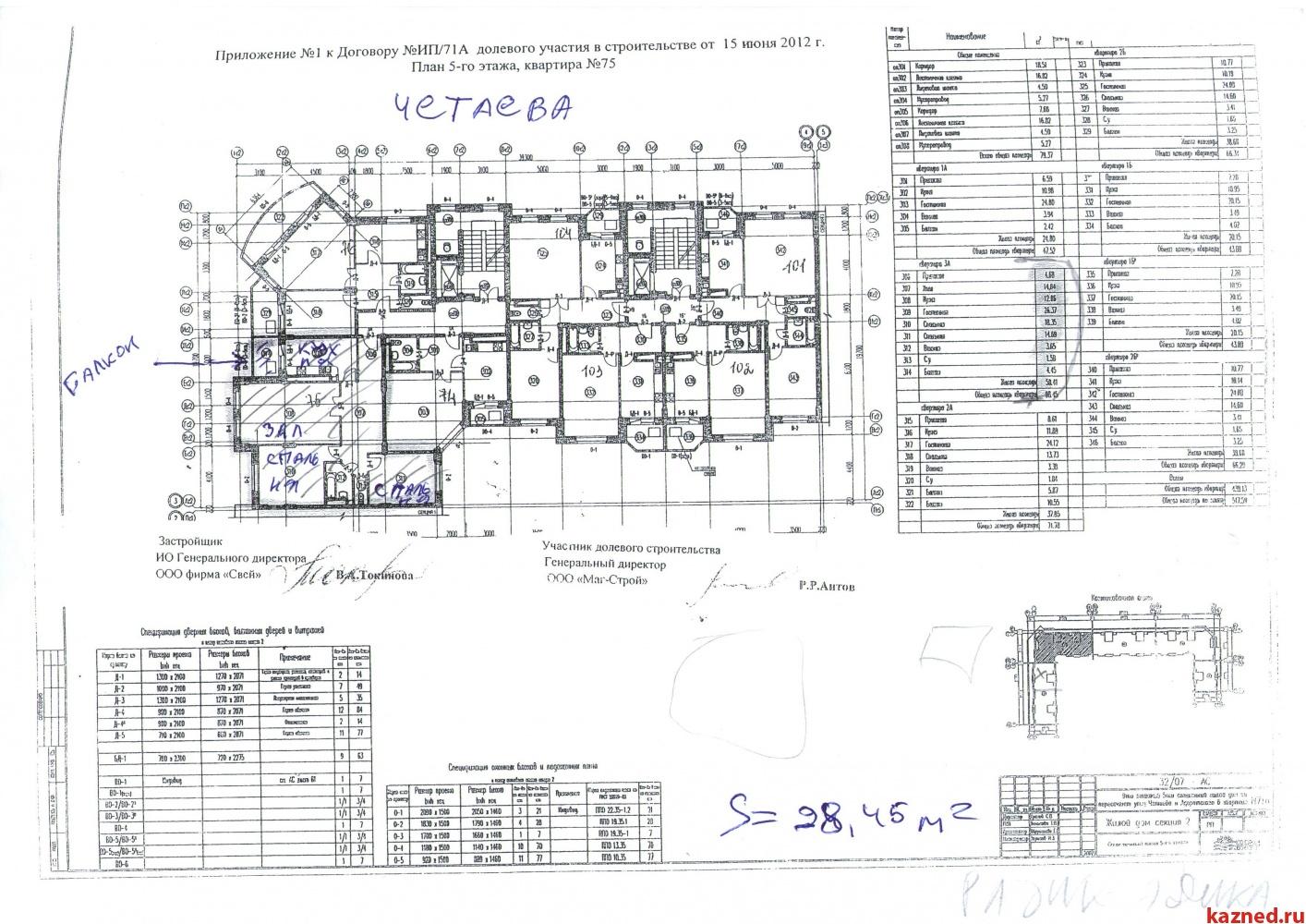 Продажа 3-к квартиры четаева 10, 100 м2  (миниатюра №3)