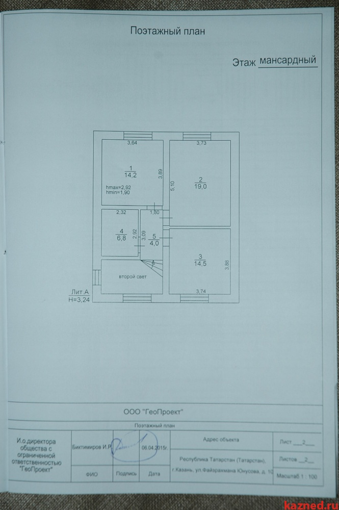 Коттедж 125 м² на участке 5 сот. (миниатюра №3)