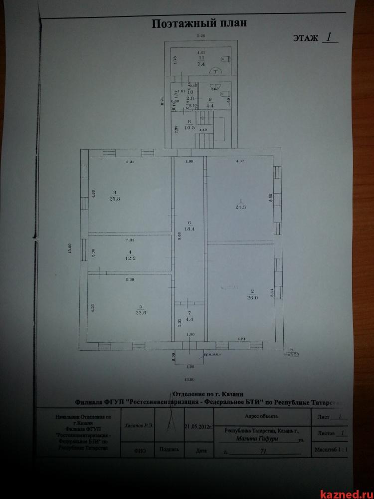 Продажа  офисно-торговые Мазита Гафури д.71, 311 м2  (миниатюра №2)