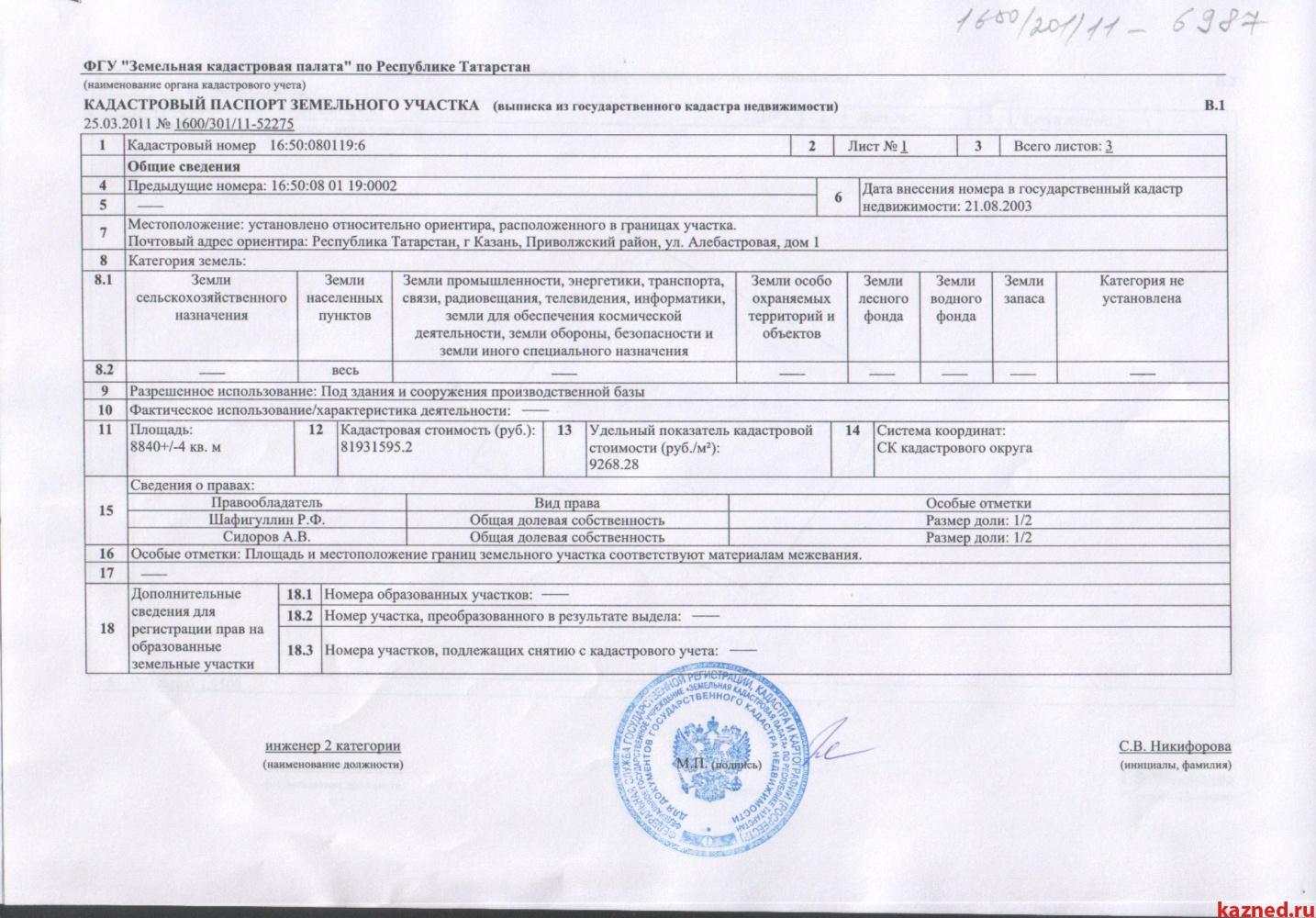 Продажа  склады, производства ул.Алебастровая, д.1, 8440 м² (миниатюра №11)