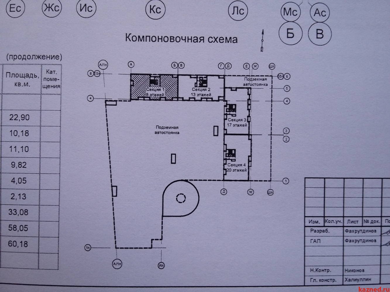 Продажа 1-к квартиры Карбышева, 50, 41 м² (миниатюра №2)