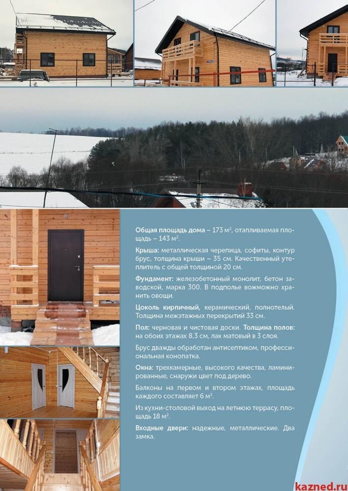 Продажа  дома Луговая, 7А, 173 м² (миниатюра №1)