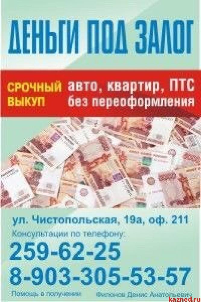Срочный выкуп за день,деньги под залог. (миниатюра №2)
