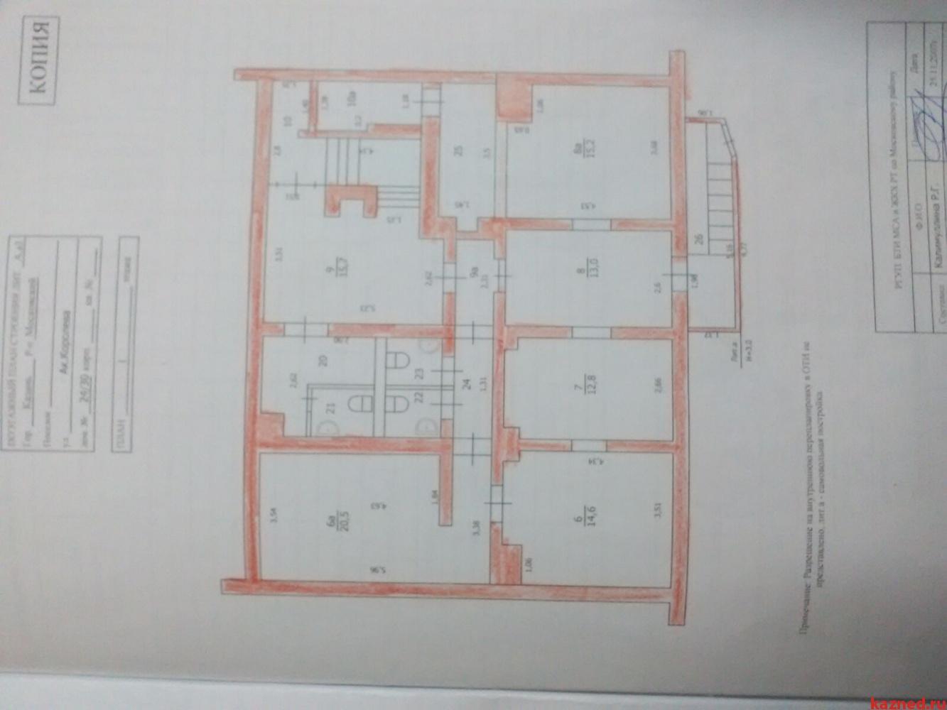 Продажа  помещения свободного назначения Академика Королева, д.24/30, 130 м²  (миниатюра №6)