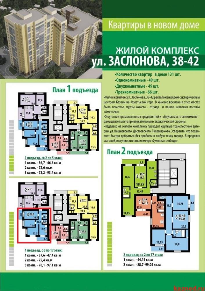 Продажа 3-к квартиры Заслонова, 76 м2  (миниатюра №3)