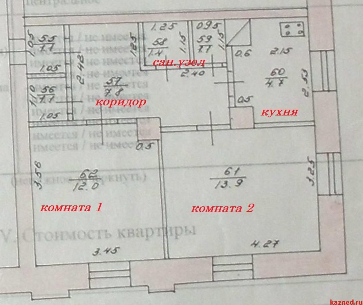 Продажа 2-к квартиры Сары Садыковой 47/1А, 43 м²  (миниатюра №4)