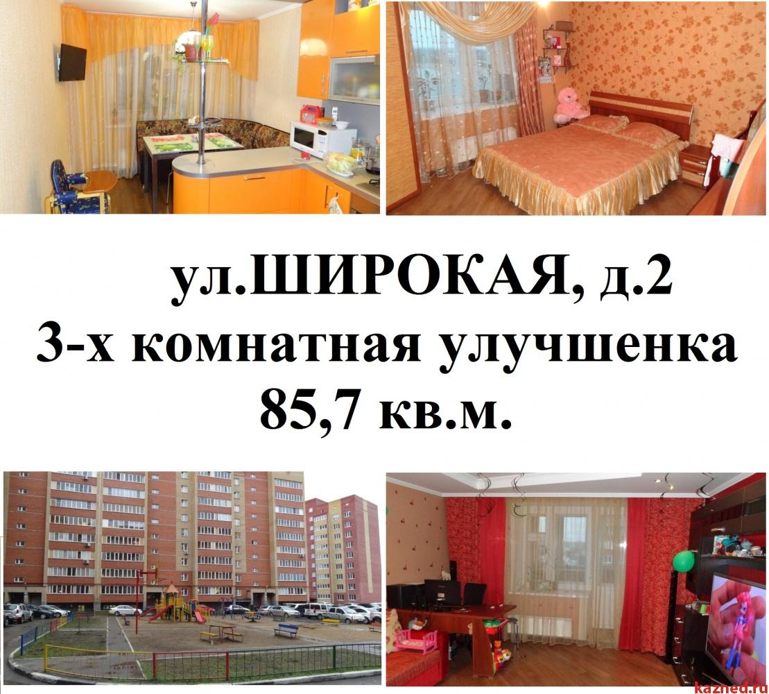 Продам 3-комн.квартиру Широкая ул, 2, 86 м2  (миниатюра №1)