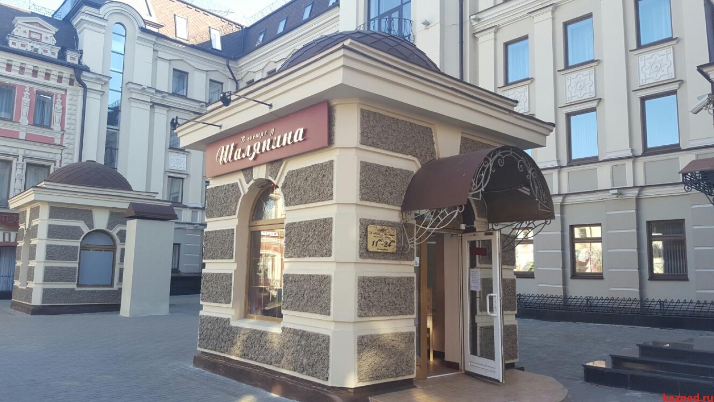 Кафе у Шаляпина (миниатюра №6)
