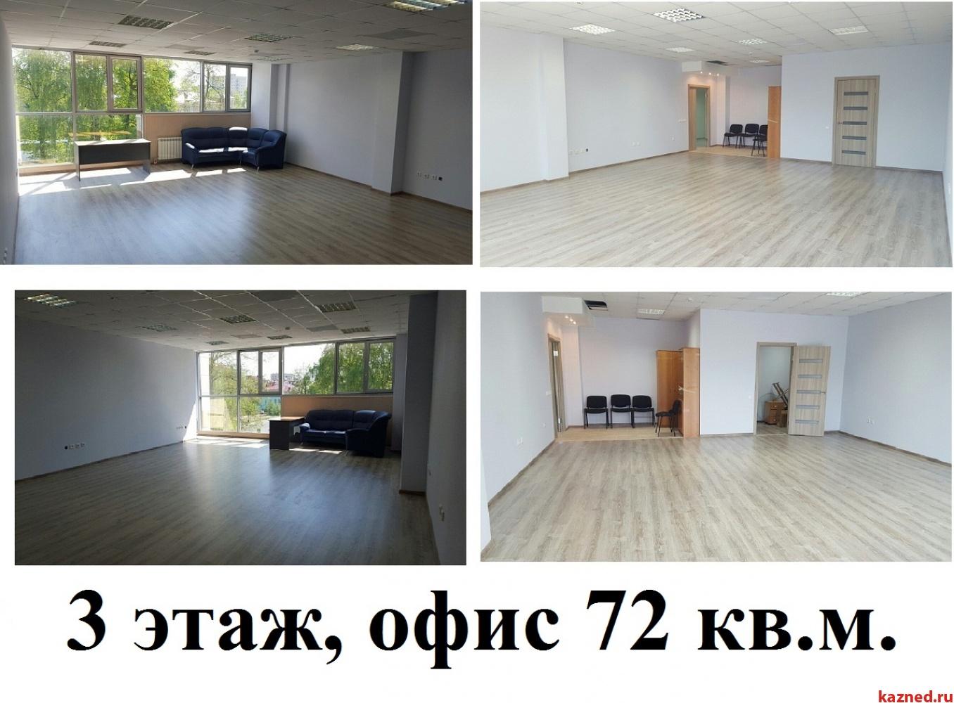 Аренда  офисно-торговые Габдуллы Тукая ул, 64, 72 м2  (миниатюра №1)