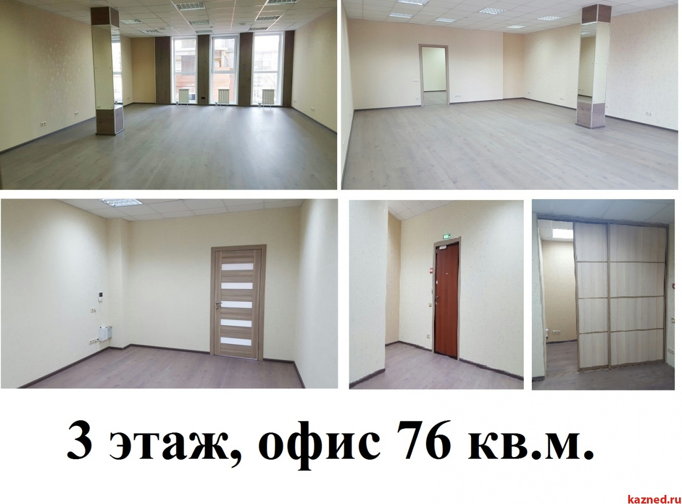 Аренда  офисно-торговые Габдуллы Тукая ул, 64, 72 м2  (миниатюра №2)