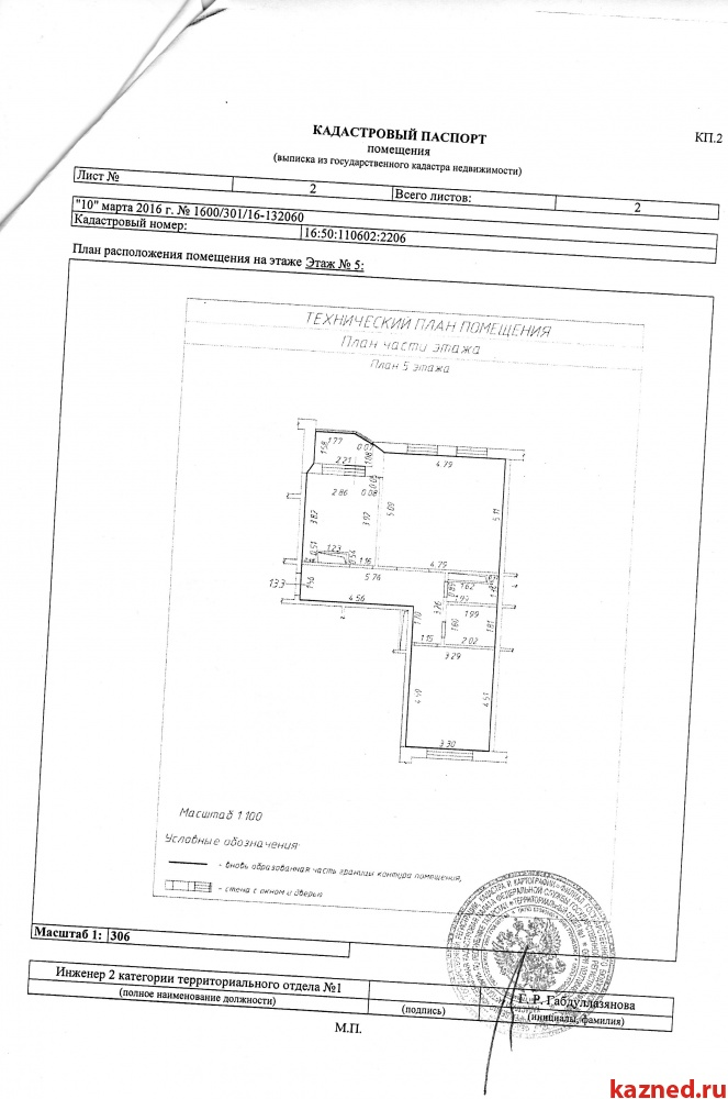 Продажа 2-к квартиры четаева 10, 66 м²  (миниатюра №3)