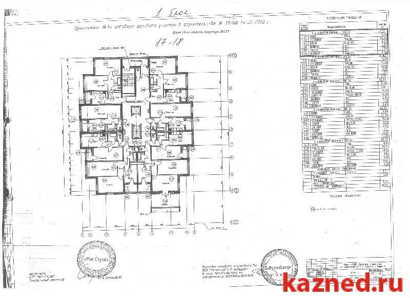 Продажа 1-к квартиры Амирхана-Чистопольская, 44 м² (миниатюра №5)