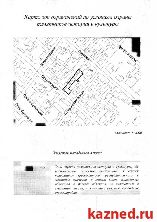 Продам участок в Казани (миниатюра №1)