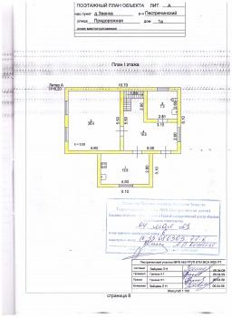 Продажа  дома ПРИДОРОЖНАЯ, 120 м² (миниатюра №2)