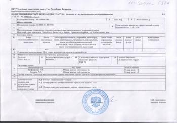 Продажа  склады, производства ул.Алебастровая, д.1, 8440.0 м² (миниатюра №11)