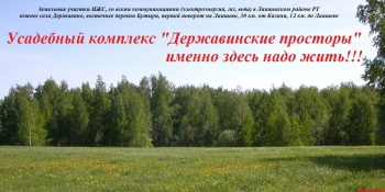 Продажа  участка Лаишевский район, 10 сот.  (миниатюра №5)