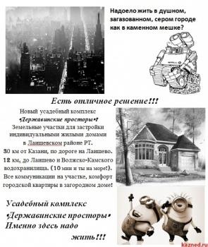 Продажа  участка Лаишевский район, 10 сот.  (миниатюра №4)