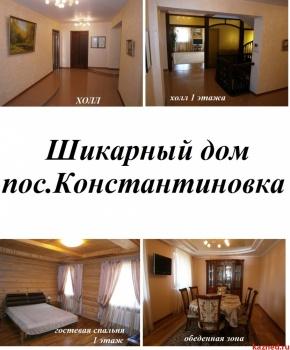 Продажа  дома Константиновка, Беловежская ул, 471 м² (миниатюра №1)