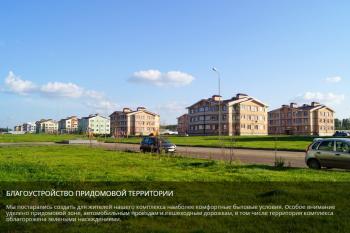 Продажа 1-к квартиры ЖК Светлый пос.Куюки, 52 м² (миниатюра №18)
