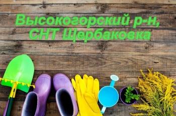 Продажа  участка СНТ Щербаковка