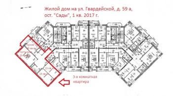 Продажа 3-к квартиры Гвардейская 59а