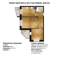 Продажа 2-к квартиры ЖК Счастливый