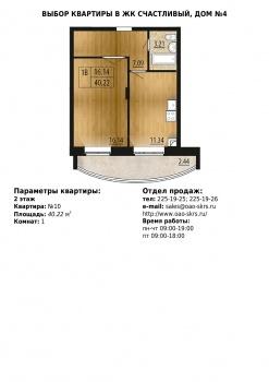 Продажа 1-к квартиры ЖК Счастливый, Усады