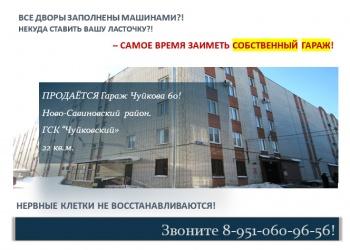 Продажа  гаража маршала чуйкова 60