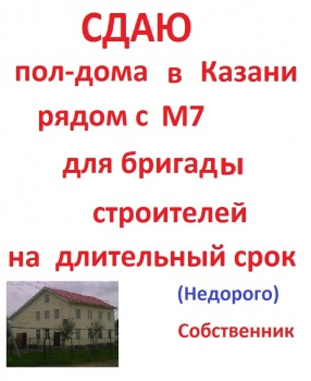 Аренда  дома Республика Татарстан, Казань, Залесная улица, 110