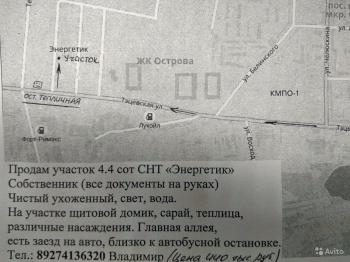Продажа  участка Тэцевская, 4.4 сот.  (миниатюра №1)