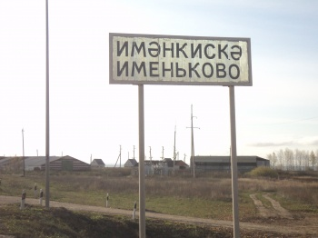 Продажа  участка ДНТ Именьковское