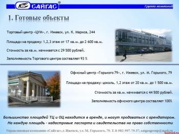 Продажа  помещения свободного назначения проспект Калашникова