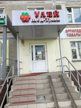 Аренда  офисно-торговые Сахарова, д.31