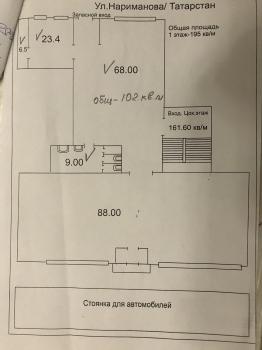 Аренда  офиса Татарстан 52/72