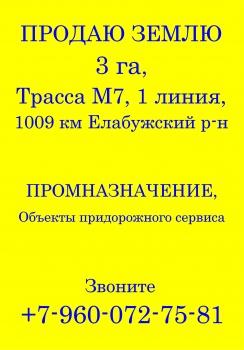 Продажа  участка Трасса М7, 1009 км