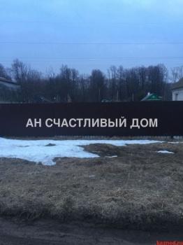 Продажа  участка Новопольский пос.,